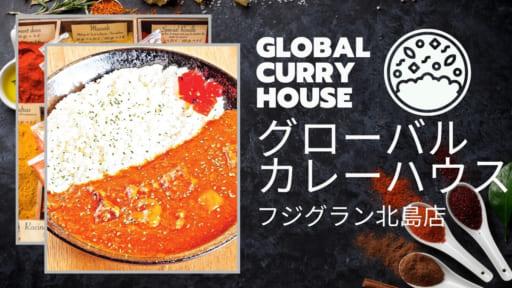 【2021.7月OPEN】グローバルカレーハウスフジグラン北島店(板野郡北島町)世界のカレーが楽しめる、カレーのファミリーレストラン