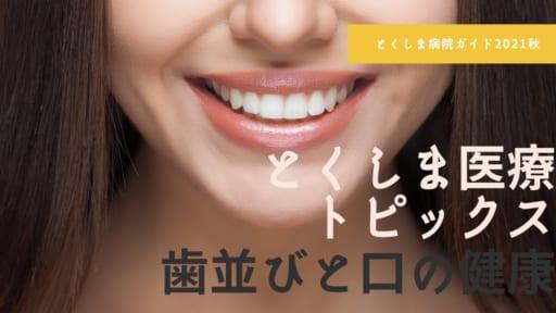 【とくしま病院ガイド2021秋】とくしま医療トピックス/歯並びと口の健康