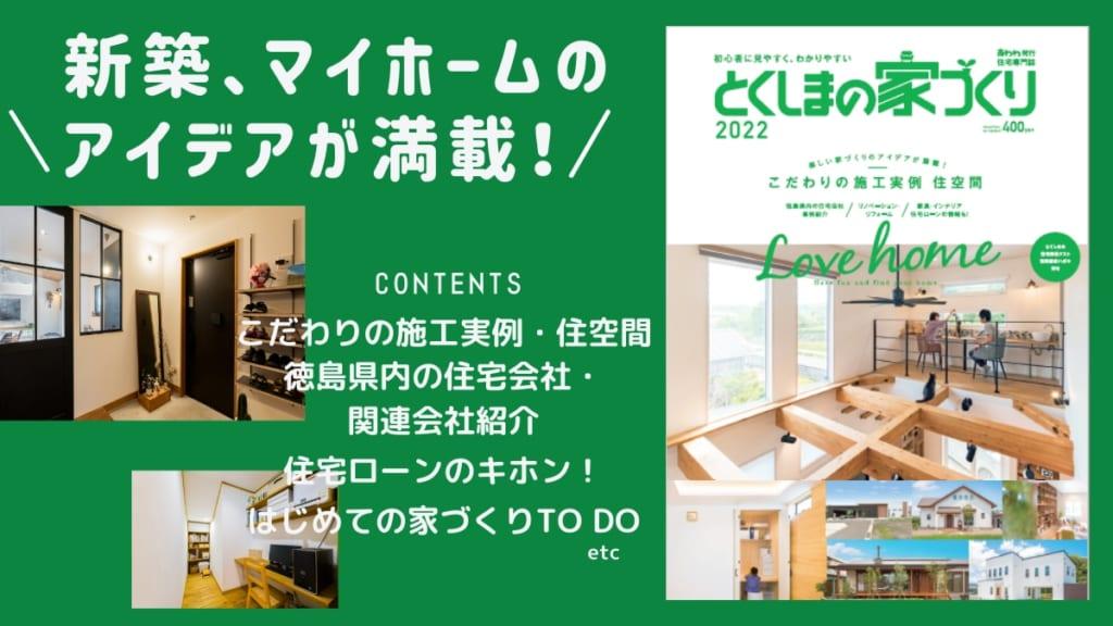 徳島で家を建てるすべての人に「とくしまの家づくり」MOOK