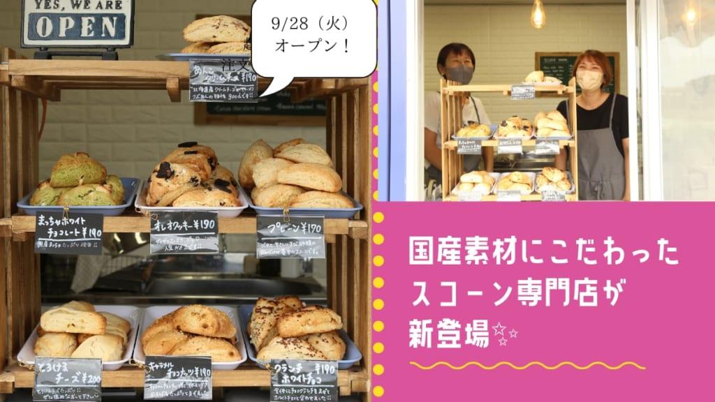 徳島県鳴門市にオープン!スコーンの専門店