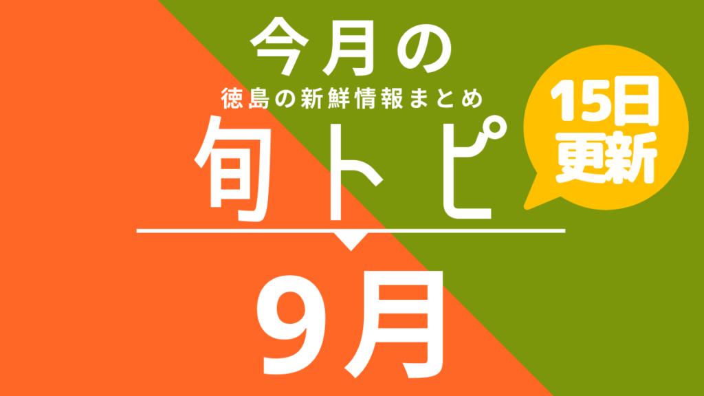 徳島の街ネタトピックスを厳選取って出し![旬トピ]9月版