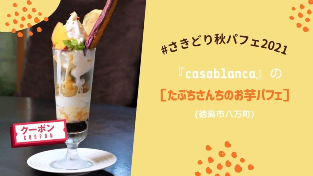 【#さきどり秋パフェ2021】『Casablanca』の[たぶちさんちのお芋パフェ]/徳島市八万町