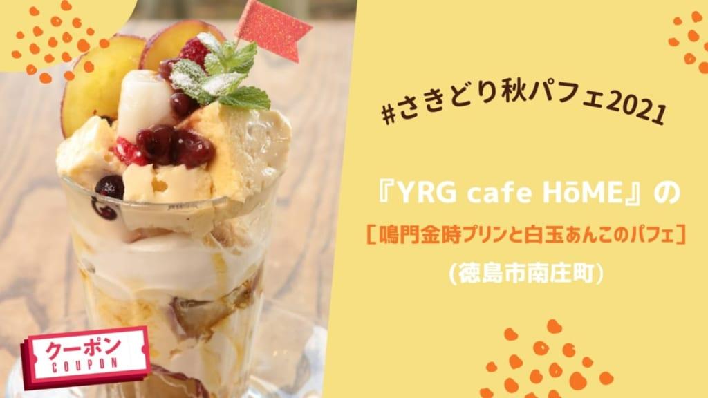 【#さきどり秋パフェ2021】      『YRG cafe HōME』の[鳴門金時プリンと白玉あんこのパフェ]/徳島市南庄町
