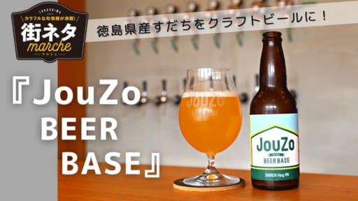 """【街ネタ】すだち香るクラフトビール 『JouZo BEER BASE』コンセプトは""""会いに行けるブルワリー""""(阿南市)"""