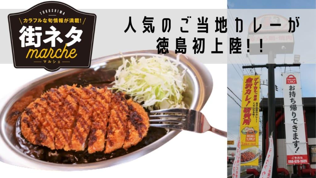 【街ネタ】人気のご当地カレーが徳島初上陸!!(板野郡松茂町)