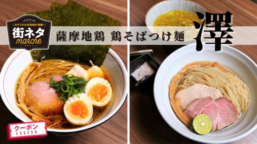 【街ネタ】薩摩地鶏を使った美しきスープ&ツルもち全粒粉入り細麺!大人気ラーメン店オーナー渾身の3店目の味とは(徳島市)