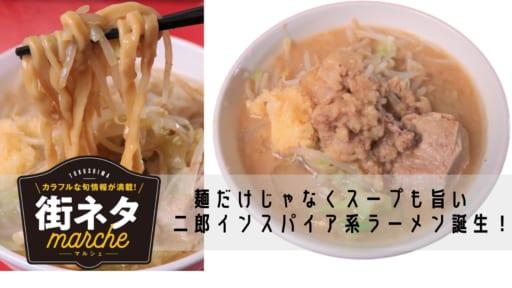 【街ネタ】麺の旨さとスープも堪能できる二郎インスパイア系ラーメンが登場!(徳島市北常三島町)