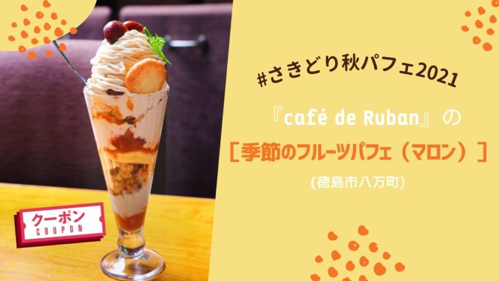 【#さきどり秋パフェ2021】『café de Ruban』の[季節のフルーツパフェ(マロン)]/徳島市八万町
