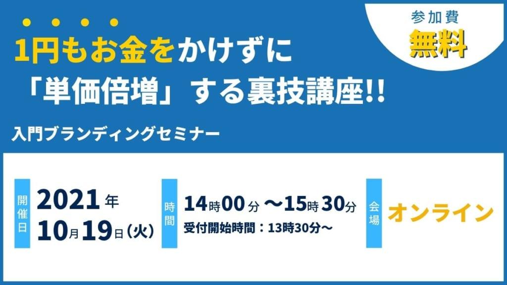 《10.19無料オンラインセミナー》1円もお金をかけずに「単価倍増」する裏技講座!!