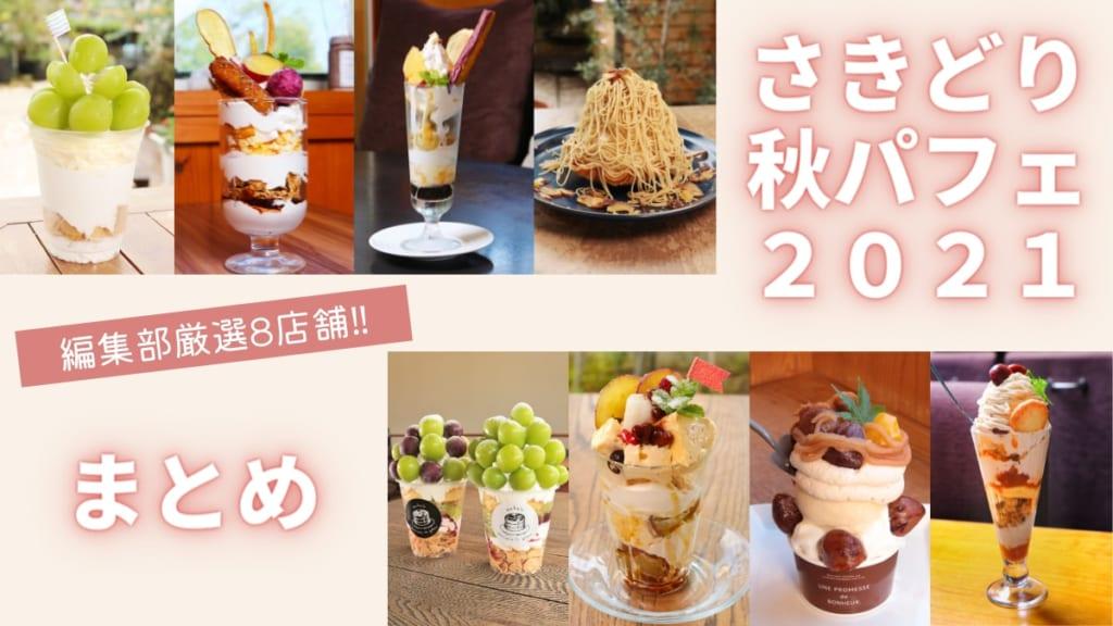 【グルメ・スイーツ】徳島の人気カフェで秋の味覚を満喫! さきどり秋パフェ2021(厳選8店舗)