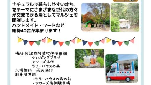 森のマルシェ ~ツリーハウスの森~vol.3~