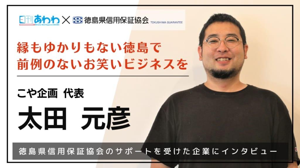 徳島をもっと盛り上げたい!お笑いビジネスを展開する『こや企画』サポートするのは徳島県信用保証協会