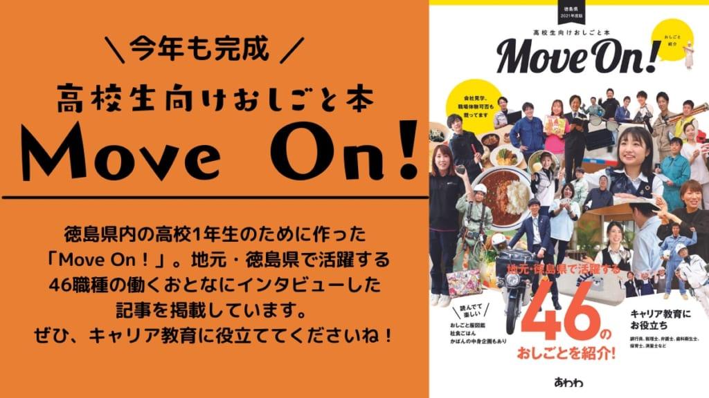 高校生向けおしごと本『Move On!』魅力ある徳島の会社とおしごとを紹介✨(キャリア教育)