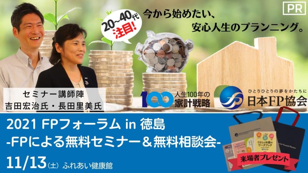 2021 FPフォーラム in 徳島 -FPによる無料セミナー&無料相談会-