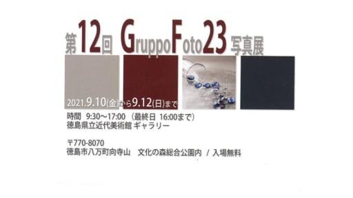 第12回 GruppoFoto 23 写真展