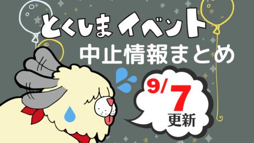 徳島イベント中止情報まとめ(延期・縮小・休館含む)
