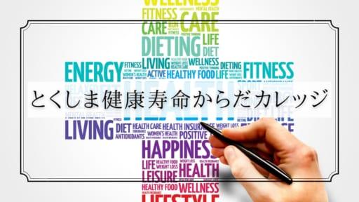 とくしま健康寿命 からだカレッジ専門課程