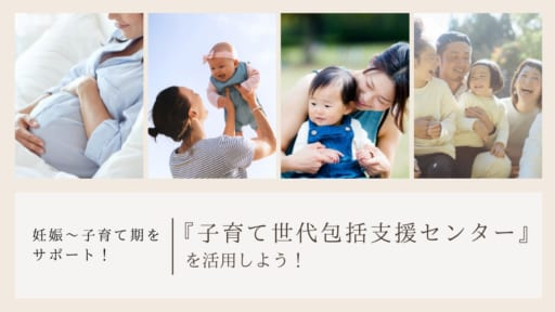 妊娠~子育て期をサポート!『子育て世代包括支援センター』を活用しよう!