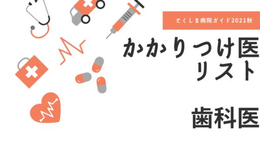 【フリーマガジンとくしま病院ガイド2021秋】かかりつけ医リスト/歯科医