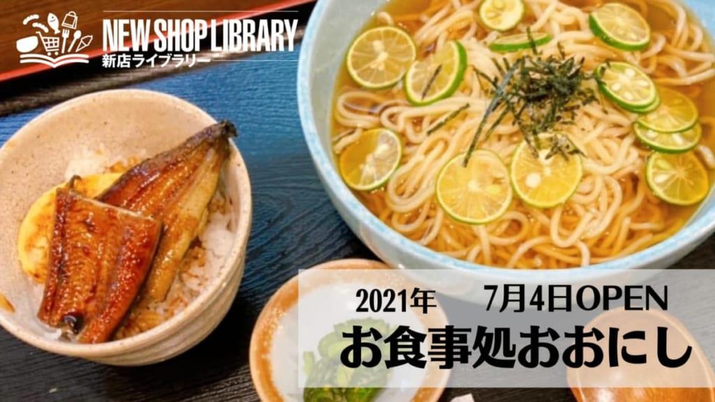 【徳島新店情報/7月4日OPEN お食事処おおにし【南昭和町】