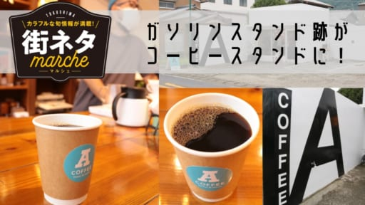 【街ネタ】ガソリンスタンド跡地にコーヒースタンド!? 豆の個性を残した自家焙煎コーヒーが飲める。(美馬市脇町)