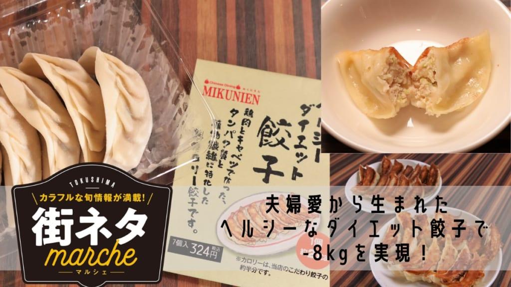 【街ネタ】 夫婦愛から生まれたダイエット餃子で、-8kgを実現!(徳島市国府町)