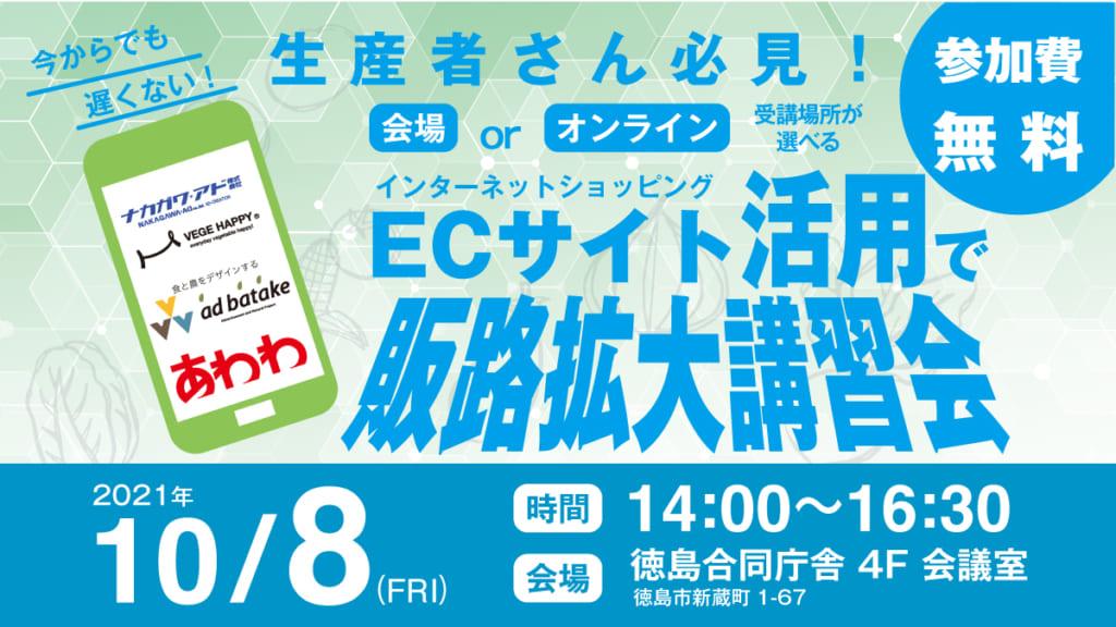 第2回 生産者さん対象<br>『ECサイト活用で販路拡大』<br>講習会開催のお知らせ