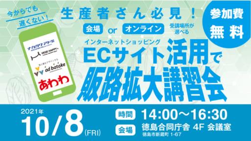 第2回 生産者さん対象『ECサイト活用で販路拡大』講習会開催のお知らせ