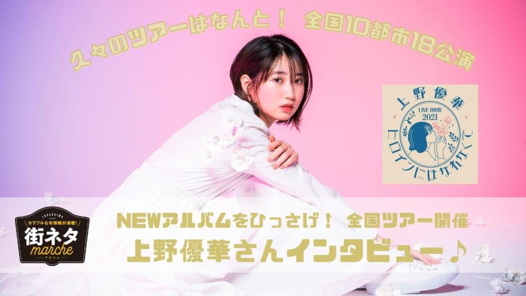 【音楽・ライブ】NEWアルバムをひっさげ! 10都市18公演の全国ツアーをスタート! 上野優華さんにインタビュー