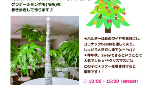 """Gallery"" 編み魔女の 2way☆羊毛Tree★を作ろう[要申込]"