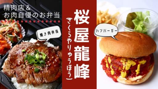 【2021.7月OPEN】桜屋龍峰(さくらやりゅうほう/阿南市羽ノ浦町)こだわりのお肉をオーダーメイドカット&お肉自慢のお弁当もお試しを