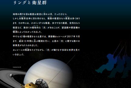 全国科学館連携協議会巡回展示「62の「月」が織りなす多彩な世界 -土星探査機「カッシーニ」が見たリングと衛星群-」
