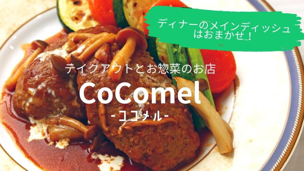 【2021.6月OPEN】テイクアウトとお惣菜のお店CoComel(ココメル/徳島市大原町)忙しいママパパを救う!夕食のメイン料理はおまかせを