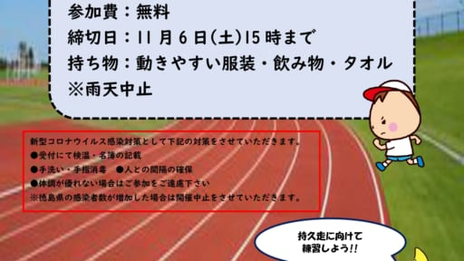陸上 de 体力 UP! in 月見ヶ丘[11/6申込締切]