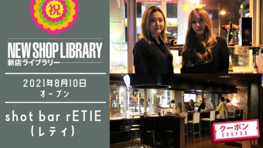 【徳島新店情報/8月10日OPEN】shot bar rETIE【徳島市両国橋】