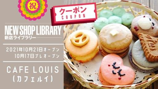 【徳島新店情報/10月21日OPEN(10月17日プレオープン)CAFE LOUIS(カフェルイ)【徳島市沖洲】