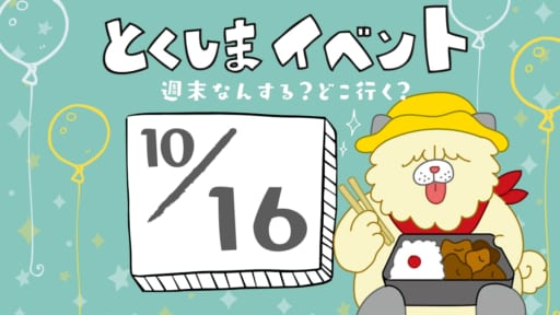 徳島イベント情報まとめ10/16~10/24直近のイベントを日刊あわわからお届け!