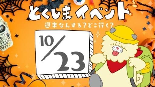 徳島イベント情報まとめ10/23~10/31直近のイベントを日刊あわわからお届け!