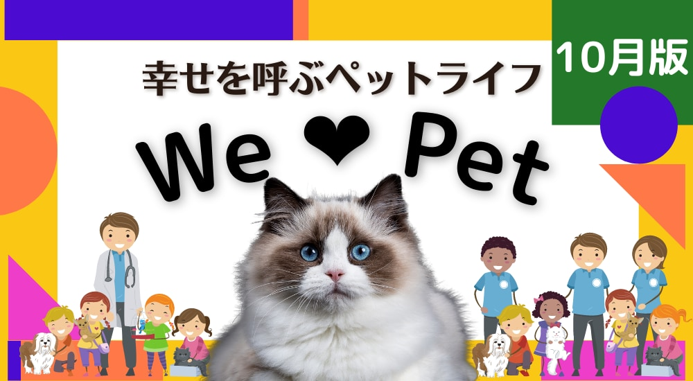 【ペットコーナー】幸せを呼ぶペットライフ We LOVE Pet10月版