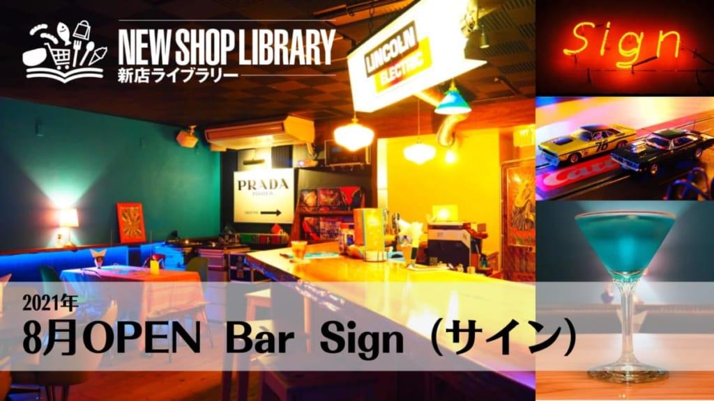 【徳島新店情報/8月25日OPEN】 Bar  Sign【阿南市宝田町】