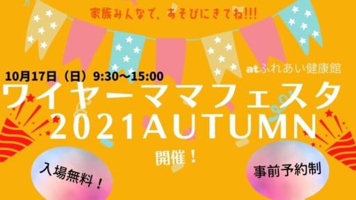 【10/17(日)開催!】参加&入場無料!「ワイヤーママフェスタ 2021 AUTUMN」に遊びにきてね!!