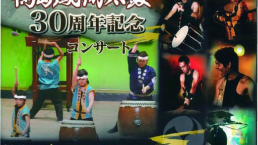 鴨島鳳翔太鼓30周年記念コンサート