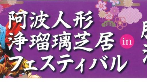 阿波人形浄瑠璃芝居フェスティバルin勝浦
