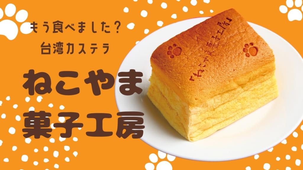 【2021.8月OPEN】ねこやま菓子工房(徳島市八万町)トレンドスイーツ・台湾カステラが気になる!