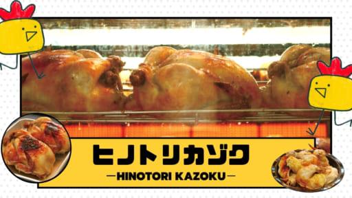 【2021.7月OPEN】ヒノトリカゾク(吉野川市鴨島町)家族で囲む食卓の主役!一羽丸ごといただきます