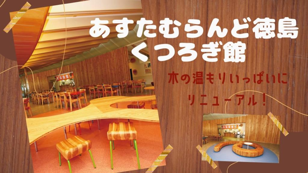 【2021.7月RENEWAL OPEN】あすたむらんど徳島 くつろぎ館(板野郡板野町)木の香りいっぱいの、わくわくとくつろぎが待っている!