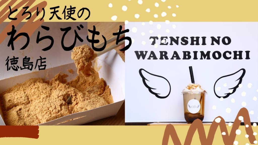 【2021.10月OPEN】とろり天使のわらびもち 徳島店(徳島市一番町)生食感のわらびもち、飲めるぐらいやわらかいって本当でした!