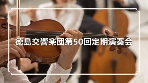 徳島交響楽団第50回定期演奏会