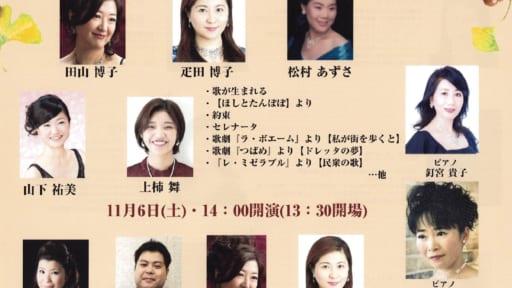四国二期会徳島支部 オータム・コンサート2021 Part2