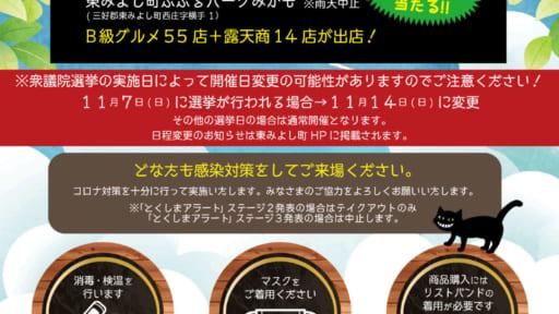東注文の多いグルメイベント!みよしB級グルメフェスティバル2021